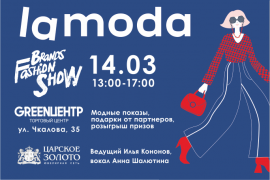 Brands Fashion Show в ТЦ GREENЦЕНТР!